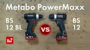 Сравниваем щеточный и бесщеточный <b>Metabo PowerMaxx</b>: <b>BS</b> ...