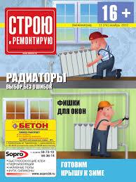 Строю и ремонтирую №74 by Ivan Nistelrooy - issuu