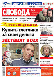 """N42_828_2010 by Газета """"Слобода"""" - issuu"""
