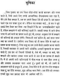essay on mahatma gandhi in marathi  www gxart orgmahatma gandhi hindi essay comparative religion essayscheck out our top   essays on mahatma gandhi in