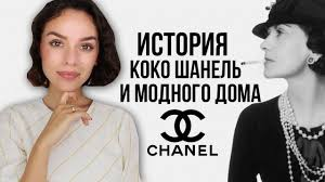 ИСТОРИЯ <b>КОКО ШАНЕЛЬ</b> И МОДНОГО ДОМА <b>CHANEL</b>! - YouTube