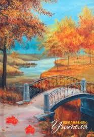 """""""<b>Ежедневник</b> учителя 144 листа, А5 """"Осень"""" (С0594-98)"""" купить ..."""