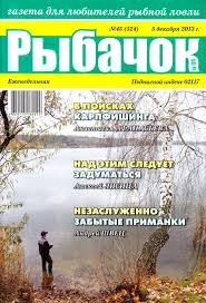 Рыбачок 2013 45 by MirFishing.com - issuu