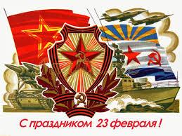 Картинки по запросу картинки день защитника отечества