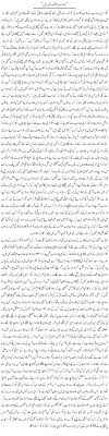 urdu columns urdu column about bureaucracy and urdu columns urdu column about bureaucracy and parliamentarians relationship in