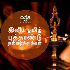 #tamilnewyear hashtag on Twitter