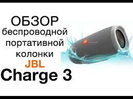 Обзор Charge 3 (<b>беспроводная колонка</b>). Самый полный обзор ...