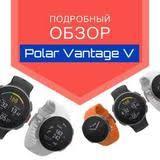 Подробный обзор <b>Polar Vantage V</b>. Часть 1