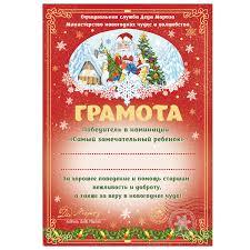 <b>Грамота</b> от Деда Мороза, 29,5*21см