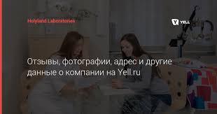 ᐈ <b>Holyland Laboratories</b> на Годах Челябинске - выгодные цены ...