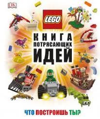Лего <b>книги</b> и комиксы <b>Lego</b>, идеи, инструкции по сборке