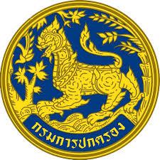 กรมการปกครอง มีเเผนรับสมัครสอบพนักงานราชการ 1,940 อัตรา