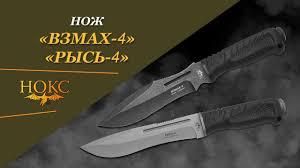 <b>Нож</b> НОКС - «<b>Рысь</b>-<b>4</b>», «Взмах-4» - YouTube