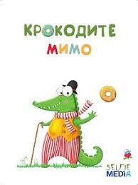 <b>Настольная игра</b>, <b>SELFIE MEDIA</b>, Крокодите мимо | Буквоед Арт ...