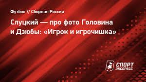 Слуцкий — про фото Головина и Дзюбы: «Игрок и игрочишка ...