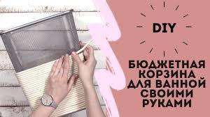 Бюджетная <b>корзина для белья</b> своими руками - YouTube