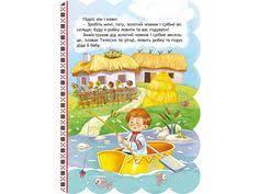 Кращі українські та світові казки. <b>Івасик</b>-<b>Телесик</b> | Иллюстрации и ...