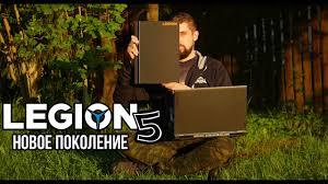 <b>Lenovo Legion 5</b> с новой системой охлаждения - полный тест и ...