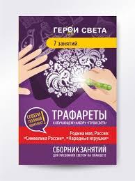 <b>Набор трафаретов для</b> рисования светом: «Родина моя, Россия ...