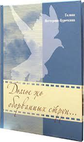 Г. Е. <b>Нестерова</b>‑<b>Курочкина</b>. <b>Долгое эхо</b> порванных струн. СПб ...