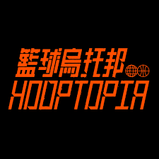 籃球烏托邦 | Hooptopia