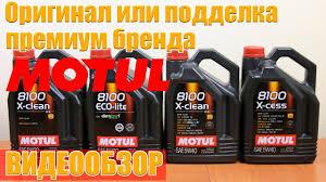 <b>Моторное масло Motul</b>. Оригинал или подделка премиум бренда ...