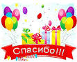 Ответное слово за поздравление к дню рождения