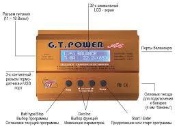 <b>G.T. POWER</b> A6