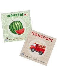 Комплект <b>Книжки</b>-<b>картонки</b> Овощи + Транспорт Издательство ...