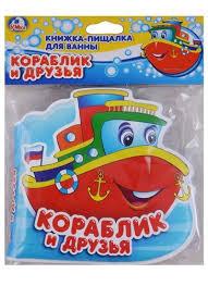 Кораблик и друзья. Книга-пищалка для ванны Козырь А ...