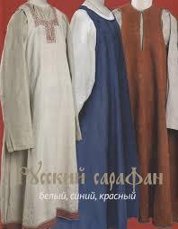 <b>Русский сарафан</b>: <b>белый</b>, <b>синий</b>, красный (Горожанина С ...