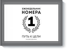 <b>Еженедельник Номера 1</b> (Игорь Манн) — купить в МИФе