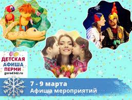 Куда сходить с детьми в Перми в выходные. 7 — 9 марта 2020 ...