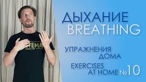 HOME Systema exercises part 10. <b>Breathe through</b> the body ...
