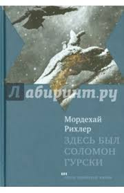 "Книга: ""<b>Здесь был</b> Соломон Гурски"" - <b>Мордехай Рихлер</b>. Купить ..."