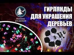 <b>Гирлянды</b> на деревья уличные купить в Москве — цена в ...