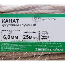 <b>Канат крученый</b> 6 мм, 25 м, джут в Кемерове – купить по низкой ...