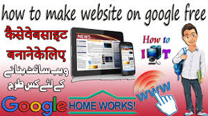 how to create website on google how to make a website how to create website on google how to make a website home works 2017 urdu hindi