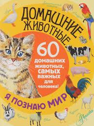 """Книга """"<b>Домашние животные</b>. 60 <b>домашних животных</b> самых ..."""