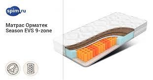 <b>Матрас Орматек Season</b> Evs 9-Zone — купить <b>матрас Ormatek</b> ...