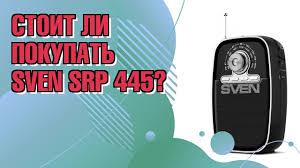 Обзор <b>радиоприемника Sven SRP-445</b> - YouTube