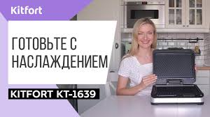 <b>Электрогриль Kitfort KT-1639</b> - YouTube