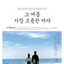 Ano <b>natsu</b>, ichiban shizukana umi (A Scene at the Sea) - Movie <b>Quotes</b>
