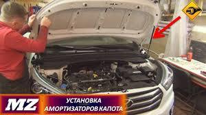 <b>Hyundai</b> Creta газовые амортизаторы <b>капота</b> установка - YouTube