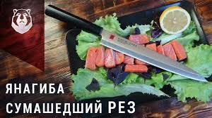 Янагиба - <b>нож</b> который поверг меня в восторг! - YouTube