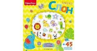 <b>Fisher</b> Price. Слон (Книга игр + 3D <b>наклейки</b>) купить по низким ...
