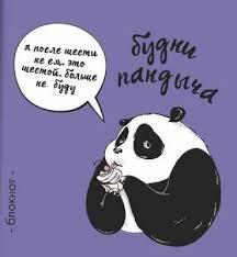 <b>Книга Контэнт Блокнот</b> Пандыч (фиолетовый) | www.gt-a.ru