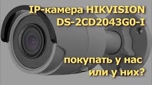 <b>IP</b>-<b>камера HIKVISION DS 2CD2043G0-I</b> покупать у нас или у них ...