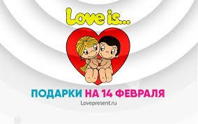 Оригинальные подарки с любовью | Доставка РФ's products ...