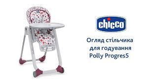 <b>Стульчик для кормления Chicco</b> Polly Progres5 - YouTube